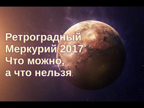 Ретроградный Меркурий 2017