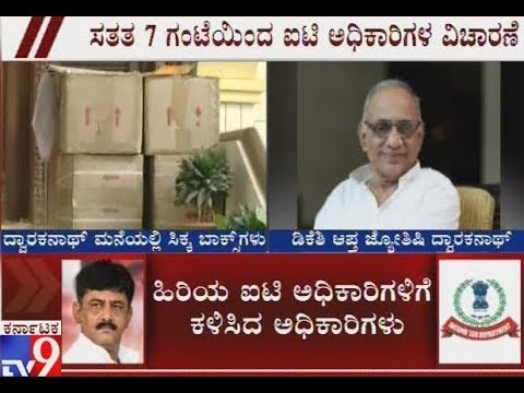 IT Officials Continue And  FInd 3 Boxes In Dwarakanaths Residence  In Bangalore