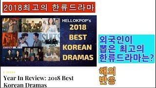 2018한국드라마 순위 (해외반응)
