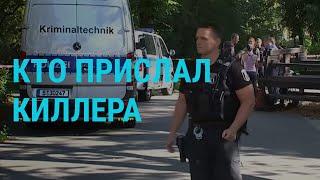 Германия обвиняет Россию в заказном убийстве | ГЛАВНОЕ | 04.12.19