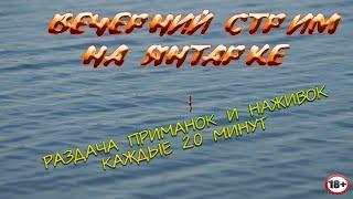 Русская рыбалка 4 Янтарка Раздача Приманок и Наживок