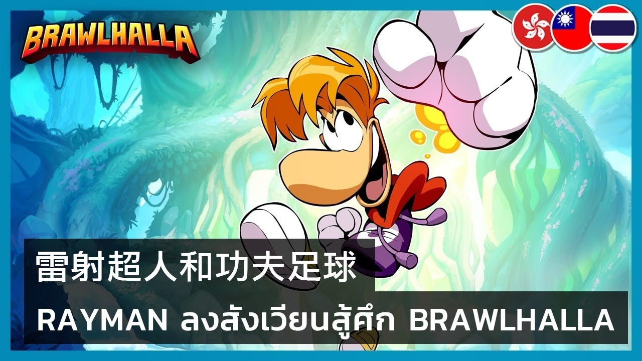 BRAWLHALLA | Ubisoft® Official Website – Ubisoft | 次世代