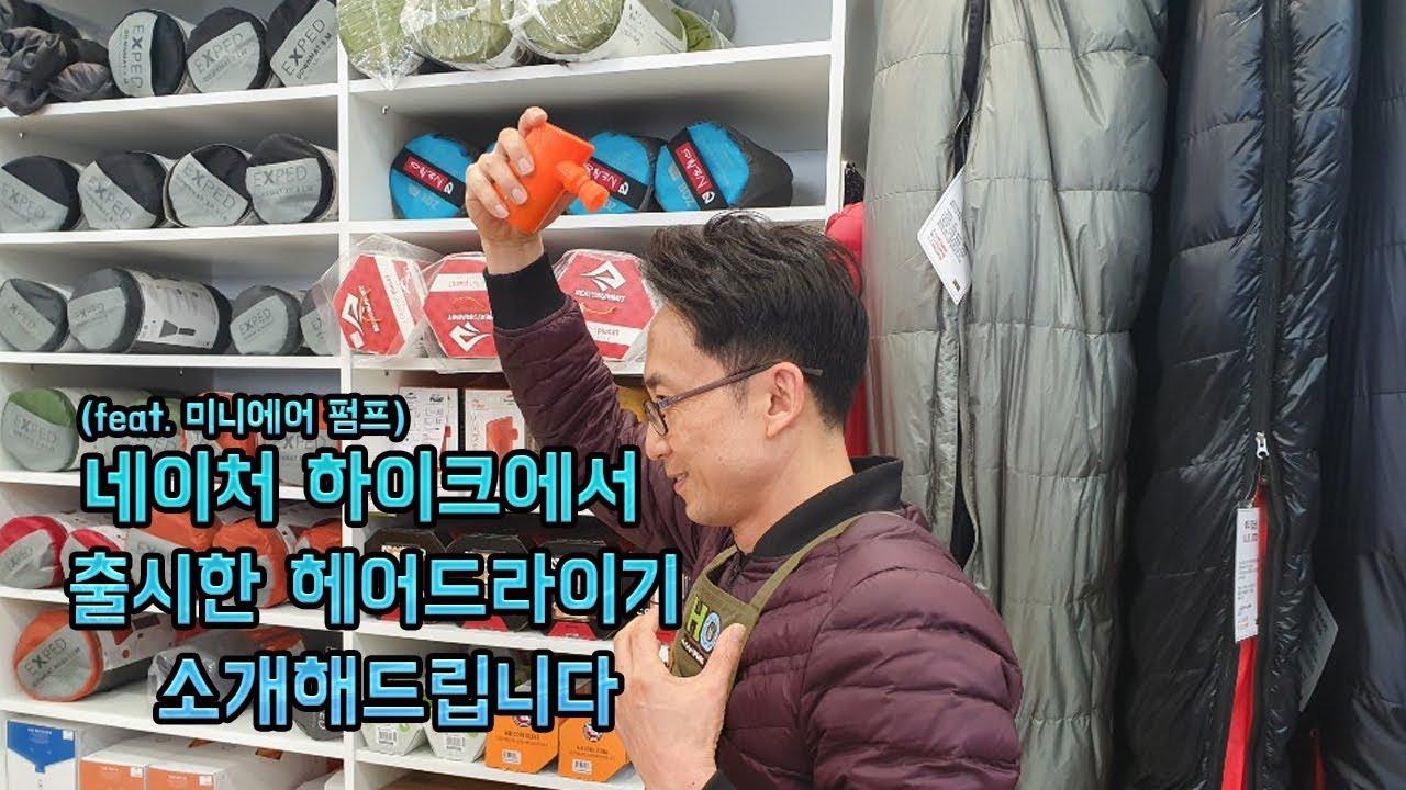 네이처하이크 에서 출시한 헤어드라이기 소개해드립니다. (feat.미니에어펌프)