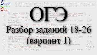 ОГЭ. Грамматика и лексика. Задание 1. Вариант 1