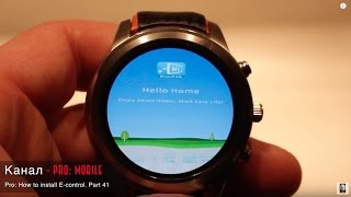 Тестируем E-control Broadlink на часах Android Smartwatch. Часть 41