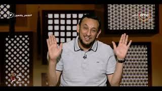برنامج لعلهم يفقهون- مع الشيخ رمضان عبد المعز - الثلاثاء 18-6-2019 (الحلقة كاملة)