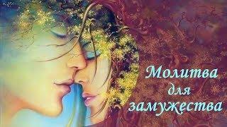 Молитва для замужества ༺♥༻ женитьбы