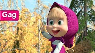 Masha et Michka - Le Balai Magique 🚀(Euh, je suis tellement volante!)