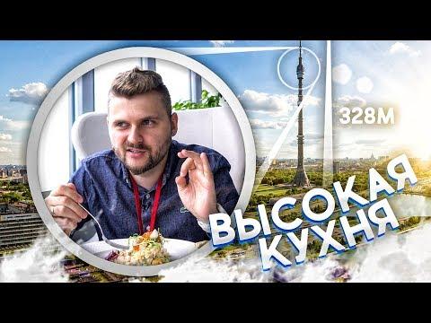 Ресторан в Останкинской