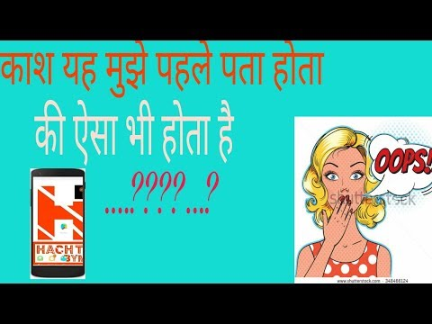 Latest trick of mobile|| mobile control || face use of mobile control|| hach techz by me|| hach tech