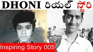 M S Dhoni Biopic by Prashanth in Telugu | Biography Real Story Full Movie | Inspiring Story 005