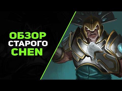видео: Первые герои доты - chen