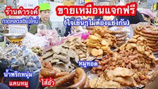 ดำรงค์ หมูทอด•ไส้อั่ว•แคบหมู•น้ำพริกหนุ่ม กาดหลวงเชียงใหม่/Thai food EP:105