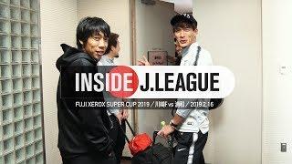 リーグ王者対天皇杯王者の試合の舞台裏!FUJI XEROX SUPER CUP 2019 川崎フロンターレ 1 - 0 浦和レッズ 2019年2月16日 Inside J.League