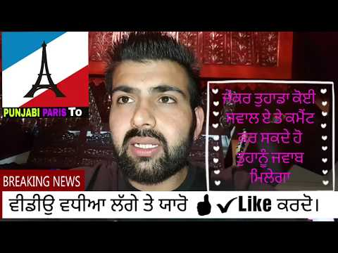 Paris study visa full information.work.home.money.about Pr france punjabi paris to yadwinder singh