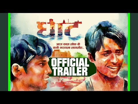 Ghat Official Trailer | Upcoming Marathi Movie 2017 | Yash Kulkarni, Mitali Jagtap