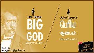 Little People Big God Missionary Episode 1 I Sunday School I Nov 1st 2020