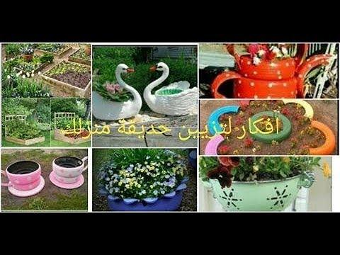 افكار جميلة و ابداعية لتزيين حديقة المنزل بادوات بسيطة Diy Ideas For Decorating The Garden Youtube