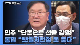"""민주 """"단독으로 선출 강행""""...통합 """"뺏길지언정 못 …"""