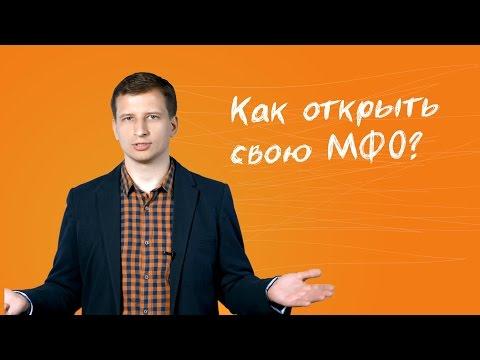 3. Как открыть свою МФО?