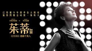 12/20【茱蒂】正式預告|芮妮齊維格強勢問鼎奧斯卡!一代巨星茱蒂嘉蘭成為生命鬥士之路!