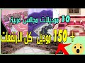 10 قعدات عربي ومجالس عربية احلى جلسة عربي أشيك قعدة عربي واجمل مجلس عربي