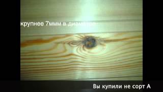 Купить вагонку сорт А(, 2013-04-24T20:00:24.000Z)