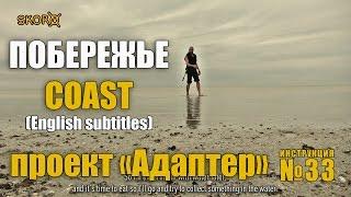 Уроки выживания -  Побережье. Survival Skills - Coast (ENG SUBS)