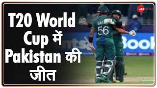 T20 World Cup में  Pakistan ने की जीत को हासिल | India Vs Pakistan | Hindi News