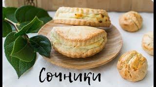 РЕЦЕПТ ♡  СОЧНИКИ С ТВОРОГОМ ♡ очень вкусный десерт  ©Ellaija
