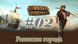 Anno online #02 Развитие города