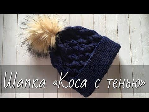 Шапка узором «Коса с тенью» с отворотом.  Вяжем спицами популярную шапку на любой размер.