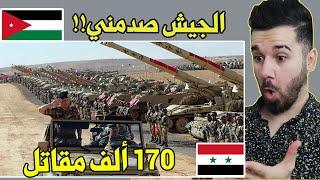 ردة فعل سوري 🇸🇾 على أقوى استعراض للجيش الاردني لعام 2019 , جيش صدمني 😮😮