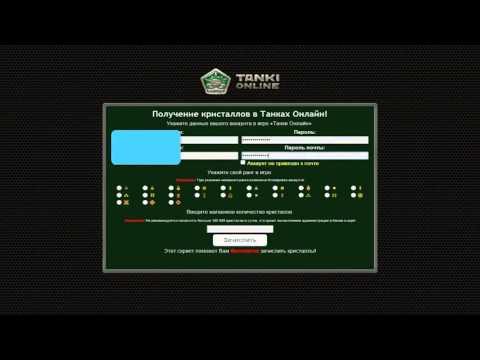 Как заработать кристаллы в танках онлайн бесплатно сайты как заработать денег на онлайн игре