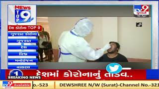 Top 9  National Coronavirus News : 10-04-2021 | TV9News