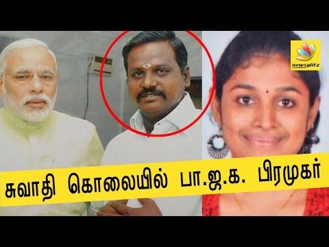 BJP leader involved in Swathi murder? | Latest Tamil News