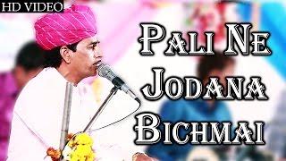 Pali Ne Jodana Bichmai | Om Banna Ro Dham | Ramesh Mali | Live Rajasthani Bhajan 2015