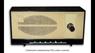 СССР.Утренняя гимнастика.70 е годы и ранее.