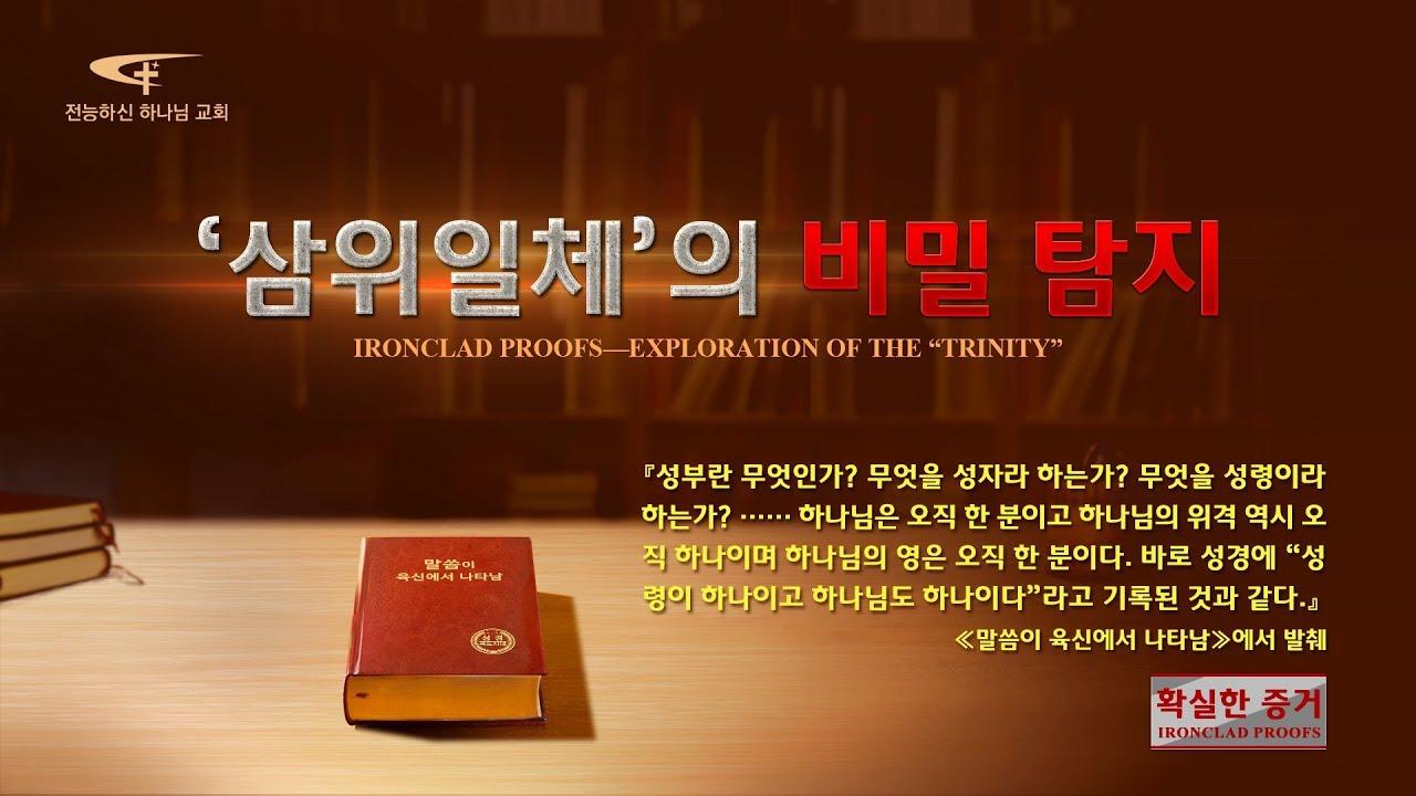 [기독교 영화]성부, 성자, 성령의 비밀 <확실한 증거―'삼위일체'의 비밀 탐지> 예고편
