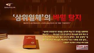 성부, 성자, 성령의 비밀<확실한 증거―'삼위일체'의 비밀 탐지> 예고편
