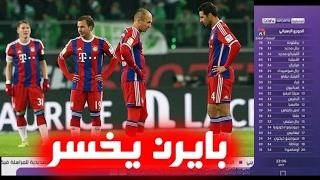 بايرن ميونيخ يخسر بثلاثية من دورتموند في كأس ألمانيا تقرير