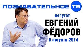 Евгений Федоров 6 августа 2014 (Познавательное ТВ, Евгений Фёдоров)