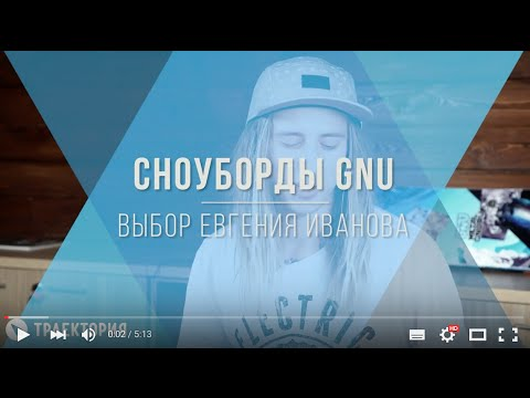 Обзоры сноубордов GNU:  выбор райдера Евгения Иванова