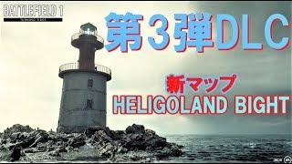 #10『BF1』DLC第3弾新マップ「HELIGOLAND BIGHT」大戦感が溢れる海上戦マップ!新飛行船も…!(79日目ハイライト)PS4