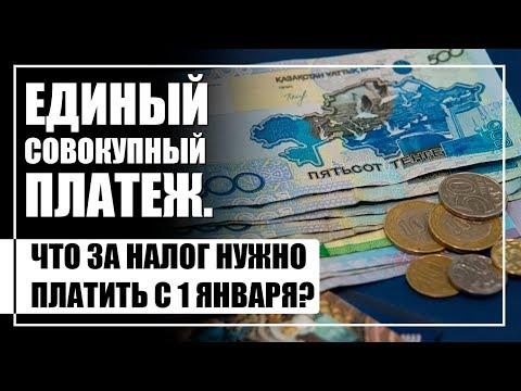 Что такое ЕСП, который должны платить казахстанцы с 1 января? (и еще пару слов про Караганду)
