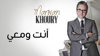 مروان خوري - انت ومعي - (marwan Khoury - Inta W Maii (official Audio