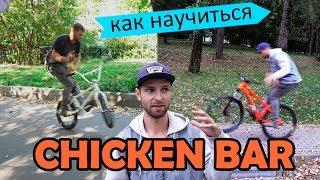 Как правильно научиться CHICKEN BARSPIN на BMX - MTB | Дневник тренера 6