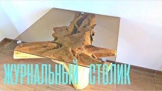 Журнальный Столик из Дерева со Стеклянной Столешницей Своими Руками