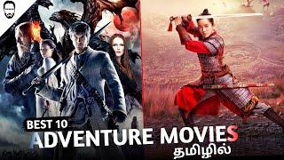Top 10 Adventure Movies in Tamil Dubbed   Best Hollywood movies in Tamil   Playtamildub