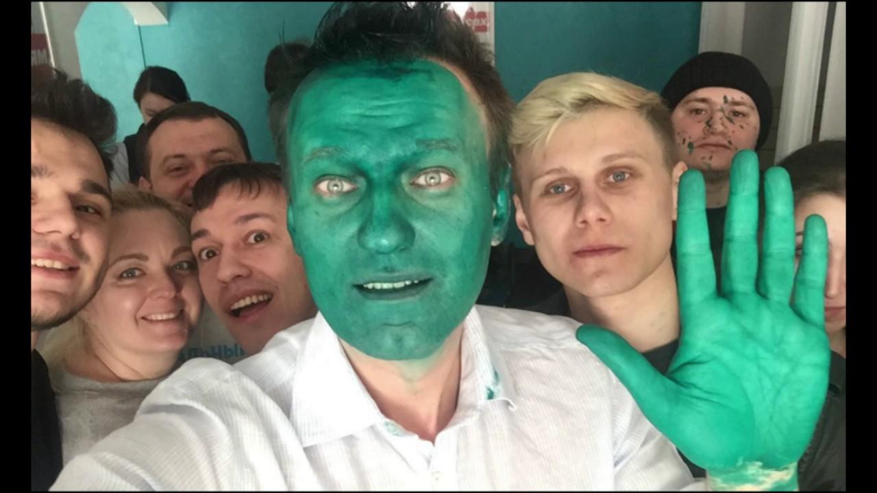 Навальный сам себя облил зелёнкой, - Олег Пахолков